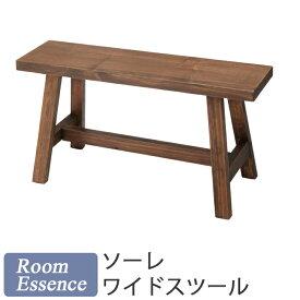 【送料無料】LFS-492BR ソーレワイドスツール天然木の木目がおしゃれなスツール 椅子 チェア天然木(杉)BR ブラウン
