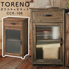 【送料無料】Toreno トレノ ガラスキャビネット CCR-108アンティーク調 収納ボックス 小物入ガラス 扉付き 収納 雑貨 おしゃれ レトロ 棚 北欧 木製 レターケース 書類ケース ※北海道・九州地区では通常送料+送料500円かかります。