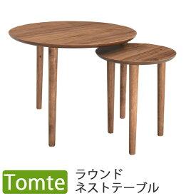 【送料無料】Tomte ラウンドネステーブルTAC-224WAL 丸型テーブル ラウンドテーブル 木製シンプル ナチュラル 北欧