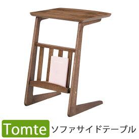 【送料無料】Tomte トムテ ソファサイドテーブル TAC-239WAL ソファ サイドテーブル ベッドサイド コーヒーテーブル 木製 天然木 シンプル ナチュラル 北欧