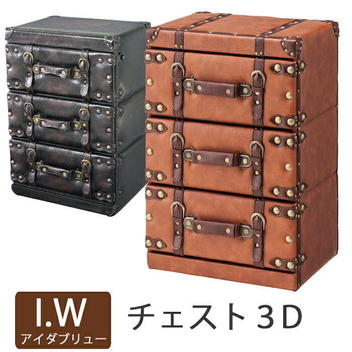 トランク 収納 ボックス チェスト 3段 アンティーク トランクケース レトロ ビンテージ おしゃれ 雑貨 インテリア IWシリーズIW-873(ダークブラウン)IW-273(ブラウン)※北海道・九州地区では別途送料500円かかります。