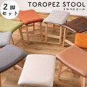 【お得な2脚セット】当店だけの特注カラー!全9色TOROPEZトロペ スツール 北欧 ファブリック 木製 椅子 おしゃれ イス…