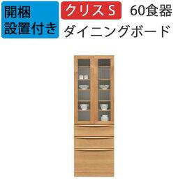 【開梱設置いたします】堀田ウッディダイニングボード クリスS 6060食器棚 (ナチュラル/ウォールナット) キッチン 小物 台所 収納※代引き不可。