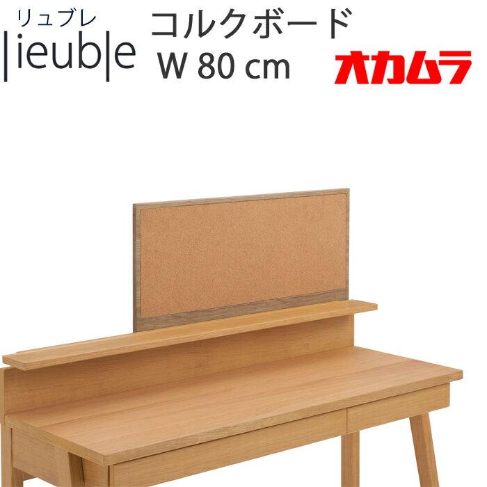 【送料無料】2019年 オカムラ 学習机 リュブレ コルクボード 幅80cm 86NA8P-WE19家族の会話が弾む。みんなのデスク