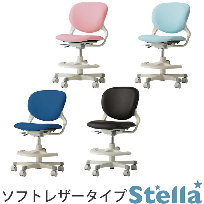 【送料無料】オカムラ 回転チェア Stella ステラ8620AX テクノキッズチェア8620AX-PB51(ライトブルー)/ 8620AX-PB52(ピンク)8620AX-PB54(ネイビーブルー)/8620AX-PB55(ブラック)