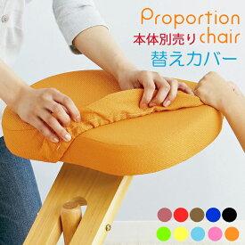 プロポーションチェア 専用替えカバー 2枚セット ソーダ レモン ライム ピーチ オレンジ ブルー レッド ブラウンローズ ブラック CV-8K CV-8W CH-889CK CH-88W CH-900 CH-990H 子供チェアー 学習イス学習椅子 ※カバーのみの販売です