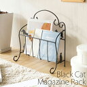 ※8月上旬以降です【送料無料】ミヤタケ 黒猫シリーズ Cat Furniture猫のマガジンラック ラック 雑誌 収納 リビング…