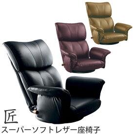 ※BK/WIN色は10月上旬以降です。【送料無料】ミヤタケ 日本製 スーパーソフトレザー座椅子 〈匠〉 YS-1396HR948995ブラック/948858ブラウン/899587ワインレッド