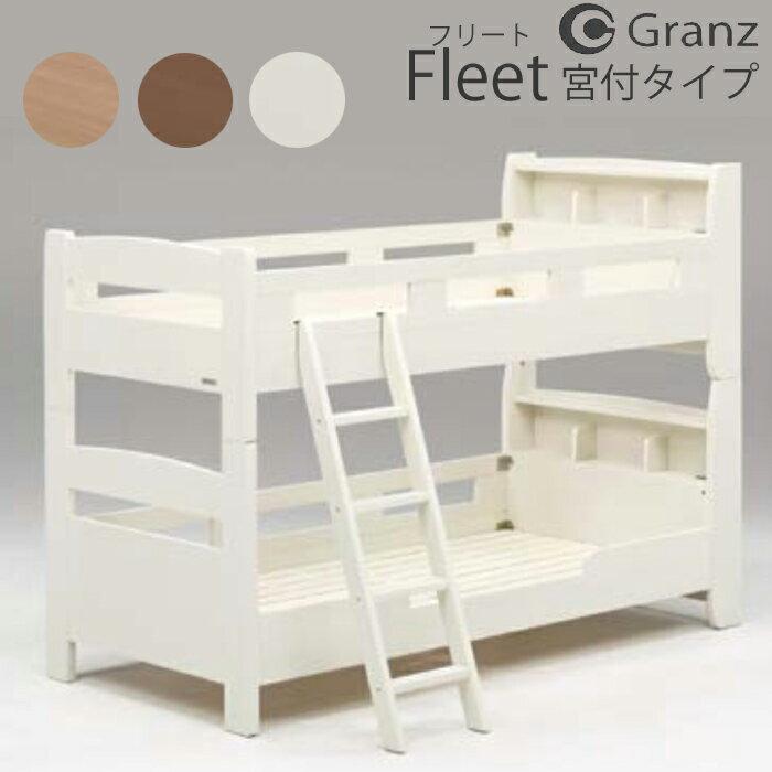 Granz グランツ 2段ベッドフリート キャビネット(宮付)カラー WH(ホワイト) NA(ナチュラル) BR(ブラウン)選べる3カラー2段ベッド 組みかえ シングルベッド すのこタイプ