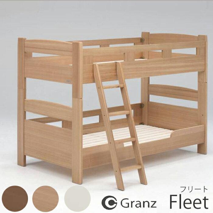 Granz グランツ 2段ベッドフリート フラットカラー WH(ホワイト) NA(ナチュラル) BR(ブラウン)選べる3カラー【配達日時の指定はできません。ご了承ください】組みかえ シングルベッド すのこタイプ 通気性 ロータイプ 上下段固定式