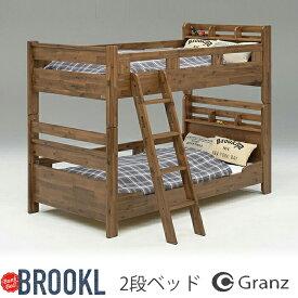 Granz グランツ 2段ベッドブルックル BROOKL ブラウン すのこタイプ コンセント付き キャビネットタイプ組みかえ シングルベッド