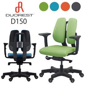 【送料無料】デュオレスト DUOREST Dシリーズ D150グレー ブルー グリーン オレンジデスクチェア オフィスチェア ビジネスチェア 高機能チェア パソコンチェア ロッキングチェア 人間工学