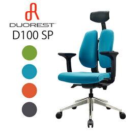 【送料無料】デュオレスト DUOREST Dシリーズ D100SPグレー ブルー グリーン オレンジデスクチェア オフィスチェア ビジネスチェア 高機能チェア パソコンチェア ロッキングチェア 人間工学