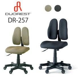 【送料無料】【メーカー直送】デュオレスト DUOREST デュオレスト BUSINESSシリーズ DR-257ブラック ブラウンパソコンチェア オフィスチェア ビジネスチェア 高機能チェア