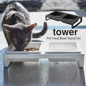 YAMAZAKI タワー ペットフードボウルスタンドセット ペット用食器 えさ台 フードボール フードテーブル エサ台 スタンド テーブル 食器台 食器 餌 ご飯 猫 犬 ペット ねこ 猫用 ペット用品 おし