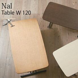 【送料無料】Nal LDT-ナル 120 昇降テーブルモダン おしゃれにくつろぐダイニングテーブル リビングテーブル テーブル日本製 上下昇降機能付き キャスター付き