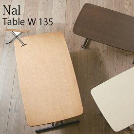 【送料無料】Nal LDT-ナル 135 昇降テーブルモダン おしゃれにくつろぐダイニングテーブル リビングテーブル テーブル日本製 上下昇降機能付き キャスター付き