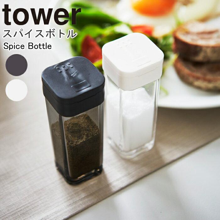 YAMAZAKI TOWERシリーズ タワー スパイスボトルスパイス ボトル 調味料 スパイスボトル 塩 コショウ ごま 容器 キッチンツール コンパクト キッチン 調理器具 収納 便利 雑貨 シンプル ホワイト02863 ブラック02864