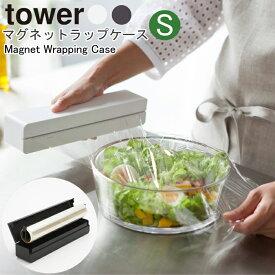 YAMAZAKI TOWERシリーズ タワー マグネットラップケース Sラップケース ホルダー マグネット S 磁石 ルミホイル キッチンシート キッチン収納 調理道具 整理 おしゃれ 雑貨 シンプル ホワイト03245 ブラック03246