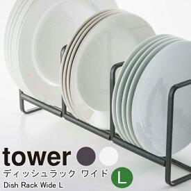 YAMAZAKI タワー ディッシュラック ワイド Lディッシュラック ディッシュストレージ お皿 お皿立て スタンド ホルダー 戸棚 食器ラック 食器棚 収納 キッチンツール キッチン収納 台所用品 おしゃれ ホワイト2964 ブラック2965