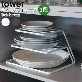 YAMAZAKI タワー ディッシュストレージ 3段ディッシュラック ディッシュストレージ 皿立て お皿 ホルダー 食器ラック 食器棚 収納 キッチンツール キッチン収納 台所用品 おしゃれ ホワイト7509 ブラック7510