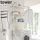 YAMAZAKI タワー 立て掛けランドリーラックランドリーラック 立て掛け ラック 洗濯機 洗面所 お風呂場 浴室 バスルー…