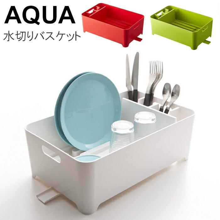 YAMAZAKI Aquaシリーズ アクア 水切りバスケット水切りカゴ 水切りラック 水回り ディッシュラック トレー シンク上 キッチン 台所 便利グッズ おしゃれ 雑貨 ホワイト02630 グリーン02631 レッド02632