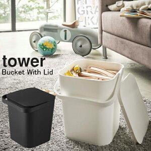 YAMAZAKI タワー フタ付バケツ 12L バケツ オモチャ 掃除用品 収納 積み重ね ゴミ箱 ダストボックス 万能 用具入れ 持ち運び 雑貨 おしゃれ シンプル ホワイト 04208 ブラック 04209