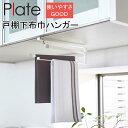 ネコポス 送料無料 YAMAZAKI Plateシリーズ プレート 戸棚下布巾ハンガー布巾ハンガー タオル ふきんかけ ハンガー キ…
