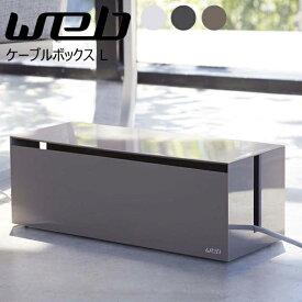 YAMAZAKI ウェブ ケーブルボックス L ケーブル 収納 ボックス BOX ホルダー まとめる 配線 タップ コード コンセント おしゃれ スッキリ 便利 コンパクト シンプル ホワイト 02707 ブラウン 02708 グレー 02709