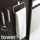 【ポイント10倍】YAMAZAKI TowerシリーズKichen towel hanger Towerキッチンタオルハンガー タワー06779/ホワイト 06780/ブラック