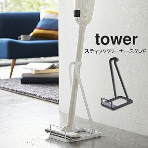 YAMAZAKI タワー コードレスクリーナースタンド コードレスクリーナー 掃除機 スタンド スティッククリーナー 収納 おしゃれ 立て掛け 省スペース シンプル ハンディクリーナー 便利 ホワイト