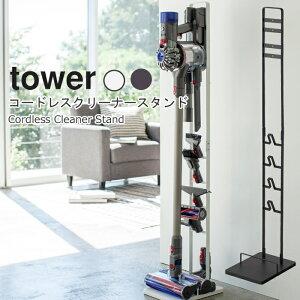 YAMAZAKI コードレスクリーナースタンド タワー スタンド 掃除機 アタッチメント パーツ ダイソン V10対応 V8 V7 V6 クリーナー ツール 収納 ヘッド ノズル ブラシ 掃除機パーツ YAMAZAKI ホワイト3540