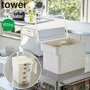YAMAZAKI TOWERシリーズ タワー 密閉シンク下米びつ密閉 シンク下 米びつ 5kg お米 米櫃 米びつ 計量カップ 1合 半合 キッチンツール キッチン 保存容器 収納 便利 雑貨 シンプ