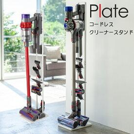 【期間限定価格】YAMAZAKI プレート コードレスクリーナースタンド スタンド 掃除機 アタッチメント パーツ ダイソン V10対応 V8 V7 V6 クリーナー ツール 収納 ヘッド ノズル ブラシ 掃除機パーツ ホワイト03559