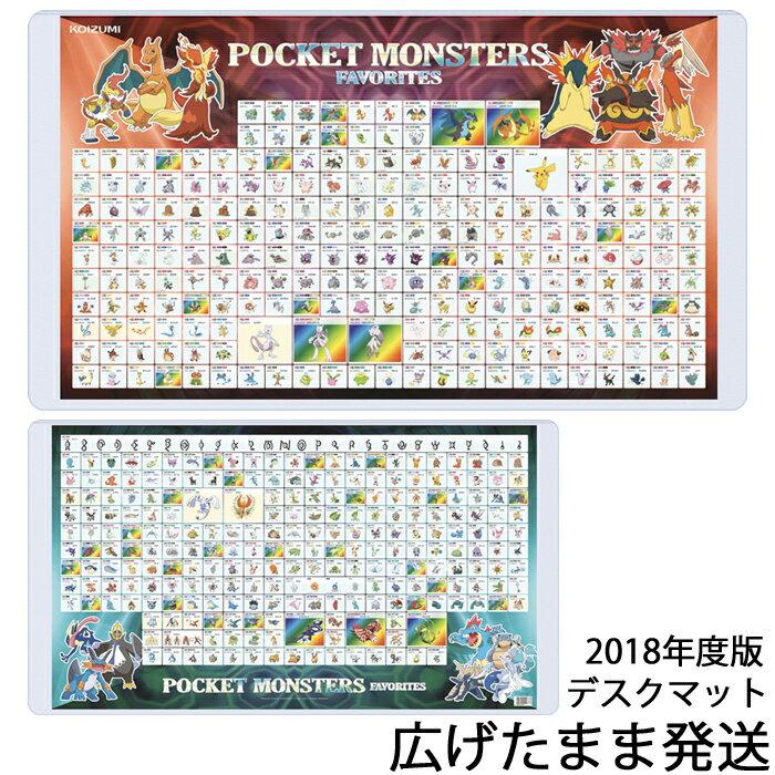 【4/2日入荷予定】コイズミデスクマット ポケットモンスター YDS-261PM ポケモン フェイバリッツ pokemon 学習机 透明シート 2018年【送料無料】デスクマット単品での購入の場合北海道・九州は送料500円かかります。