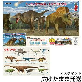 デスクマット 恐竜 DM-18RX ティラノサウルス トリケラトプス 恐竜大集合 3DCG くろがね 2020年 学研 マット シート北海道・九州は送料500円かかります。