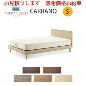 【お見積もり商品に付き、価格はお問い合わせ下さい】日本ベッドフレーム S CARRANO カラーノ ウォルナット C661 ダークブラウン C662 グレージュ C663 ブラウン C664 ナチュラル C665シングルサイズ