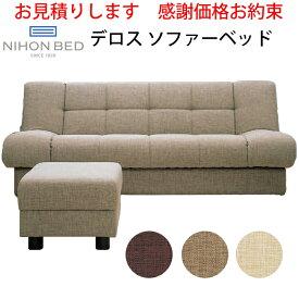 【お見積もり商品に付き、価格はお問い合わせ下さい】日本ベッド ソファーベッドデロス(ファブリック)ダークブラウン60440/モカベージュ60439/アイボリー60438【代引き不可商品となります】ソファー 収納 ベッド