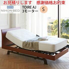 【お見積もり商品に付き、価格はお問い合わせ下さい】日本ベッドフレーム Sサイズ TOIRE AJ 3M トアールAJ 3モーター3モーター C791ブラウンシングルサイズ 電動アジャスタブルベッド 寝具 ベッド フレーム 電動ベッド