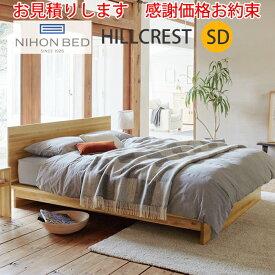 【お見積もり商品に付き、価格はお問い合わせ下さい】日本ベッドフレーム SD HILLCREST ヒルクレストナチュラル C911セミダブルサイズ 寝具 ベッド フレーム