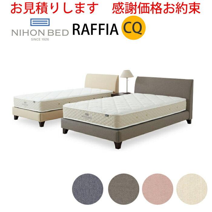 【お見積もり商品に付き、価格はお問い合わせ下さい】日本ベッドフレーム CQ ラフィアグレー50754/モカブラウン50852/スモーキーピンク50853/アイボリー50755クイーンサイズ 寝具 ベッド