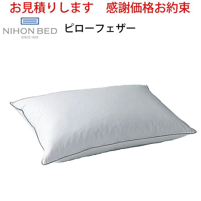 【お見積もり商品に付き、価格はお問い合わせ下さい】日本ベッド 枕 ピローフェザー 50788快眠 寝心地 綿100% 抗菌 防臭 防ダニ加工 スモールフェザー