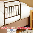 【お見積もり商品に付き、価格はお問い合わせ下さい】日本ベッド ふとん止めセーフティーレール50459 ベッドガード 掛…