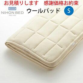 【お見積もり商品に付き、価格はお問い合わせ下さい】日本ベッド ベッドパッド ウールパッドS シングルサイズ 100×200cm 50779 綿 ポリエステル ウール 吸水 速乾性 メッシュ素材