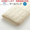 【お見積もり商品に付き、価格はお問い合わせ下さい】日本ベッド ベッドパッド ウールパッドD ダブルサイズ 145×200c…