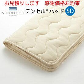 【お見積もり商品に付き、価格はお問い合わせ下さい】日本ベッド ベッドパッド テンセルパッド テンセル(R) SD セミダブルサイズ 125×200cm 50837 綿 テンセル 四隅ズレ止め付 心地よい 睡眠 ニット素材 なめらか 柔らかい