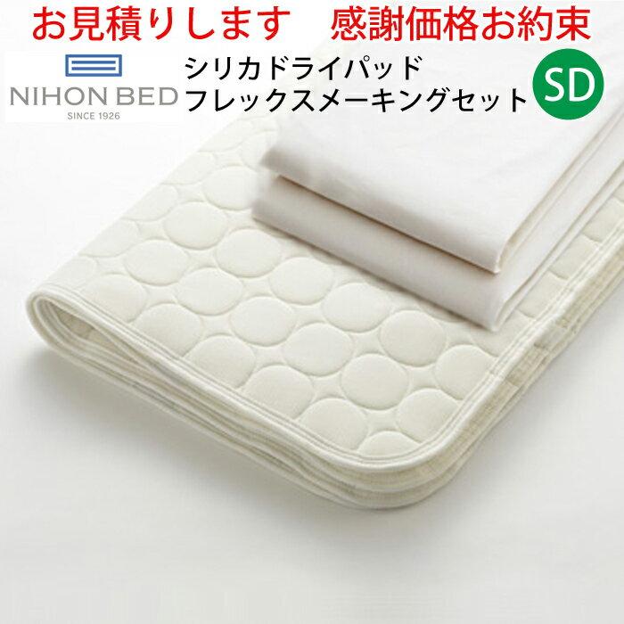 【お見積もり商品に付き、価格はお問い合わせ下さい】日本ベッド ベッドメーキングセットシリカドライパッド フレックスメーキングセット 3点パック 50845SD セミダブルサイズシリカドライパッド+フレックスシーツ×2