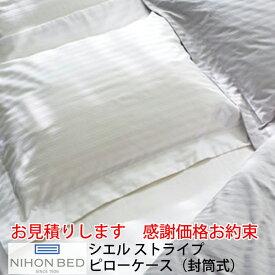 【お見積もり商品に付き、価格はお問い合わせ下さい】日本ベッド 枕カバーCIEL STRIPE -GIZA87-ピローケース 封筒式ストライプ W500xD700mmオフホワイト【50862】パールグレー【50863】