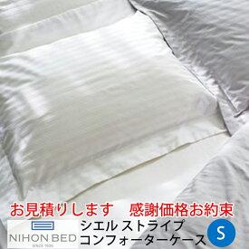 【お見積もり商品に付き、価格はお問い合わせ下さい】日本ベッド CIEL STRIPE -GIZA87-コンフォーターケースストライプ 掛ふとんカバーシングルサイズ SW1500xD2100mmオフホワイト【50858】パールグレー【50859】